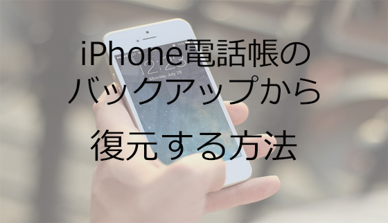 iPhone電話帳のバックアップから復元する方法
