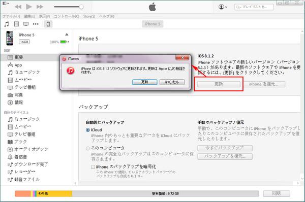 iTunesを使いアップデート