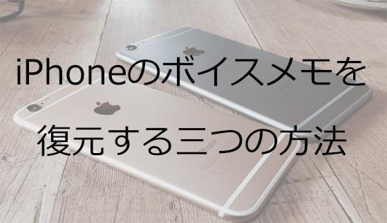 iPhoneのボイスメモを復元するための三つの方法