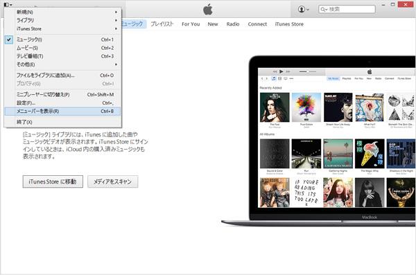 iTunesを使ってパソコンの写真をiPhoneに取り込む方法