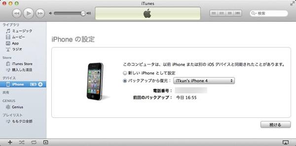 iPhoneデータ復元無料方法(iTunes・iCloud)