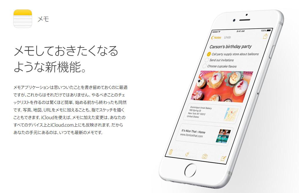 iOS9へのアップデートによるメモ・ノート破損の対処方