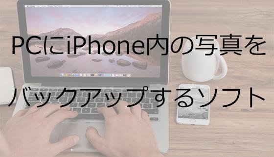 PCにiPhone内の写真をバックアップするソフトのメリットとデメリット