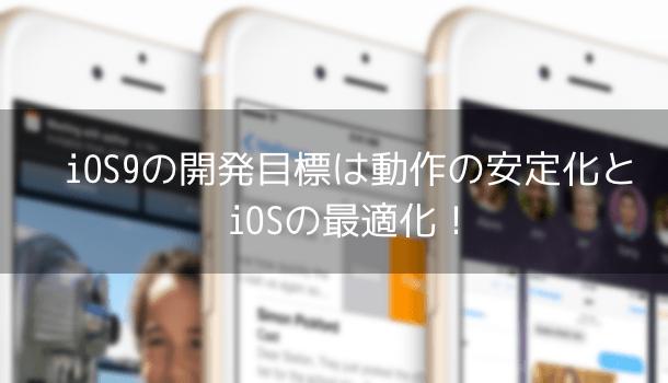 iOS9気になる点3