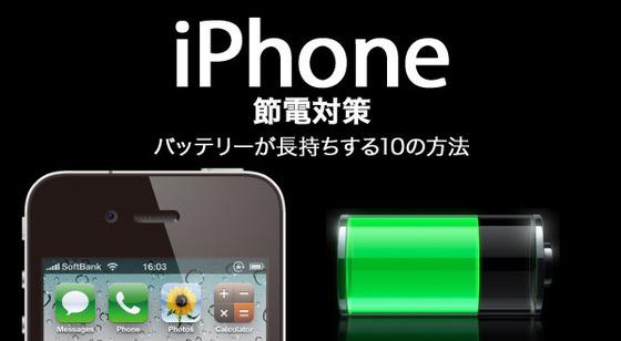 消費電力が改善される?iPhone6S(アイフォン7/6S)