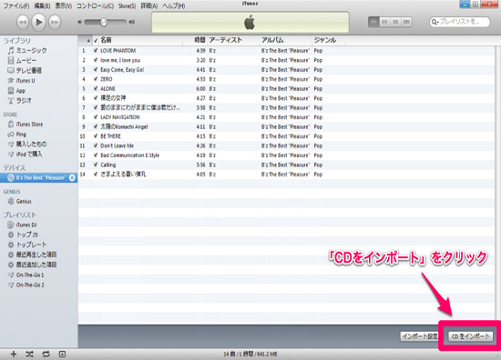 Mac OS XでiTunesにCDをインポートする方法