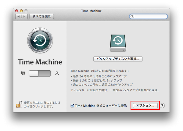 Time Machineについて基本的な知識