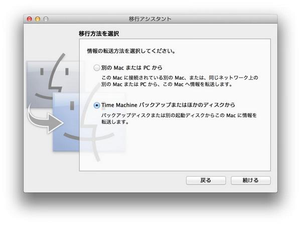 Time Machineでバックアップしたデータを別のMacに移行する方法
