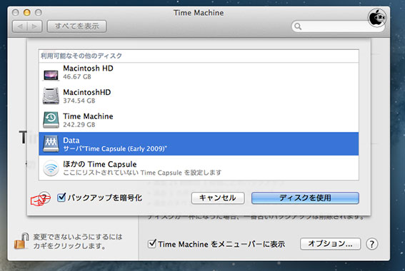 Time MachineのTipsのまとめ