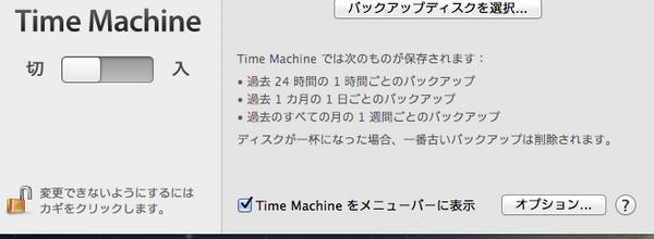 メニューバーのTime Machineアイコン