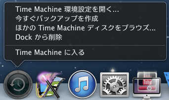 メニューバー・ドックにおけるTime Machineのアイコン