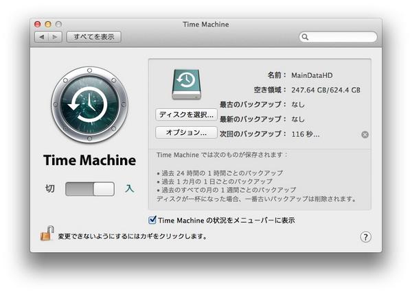 Time MachineでMacをバックアップする