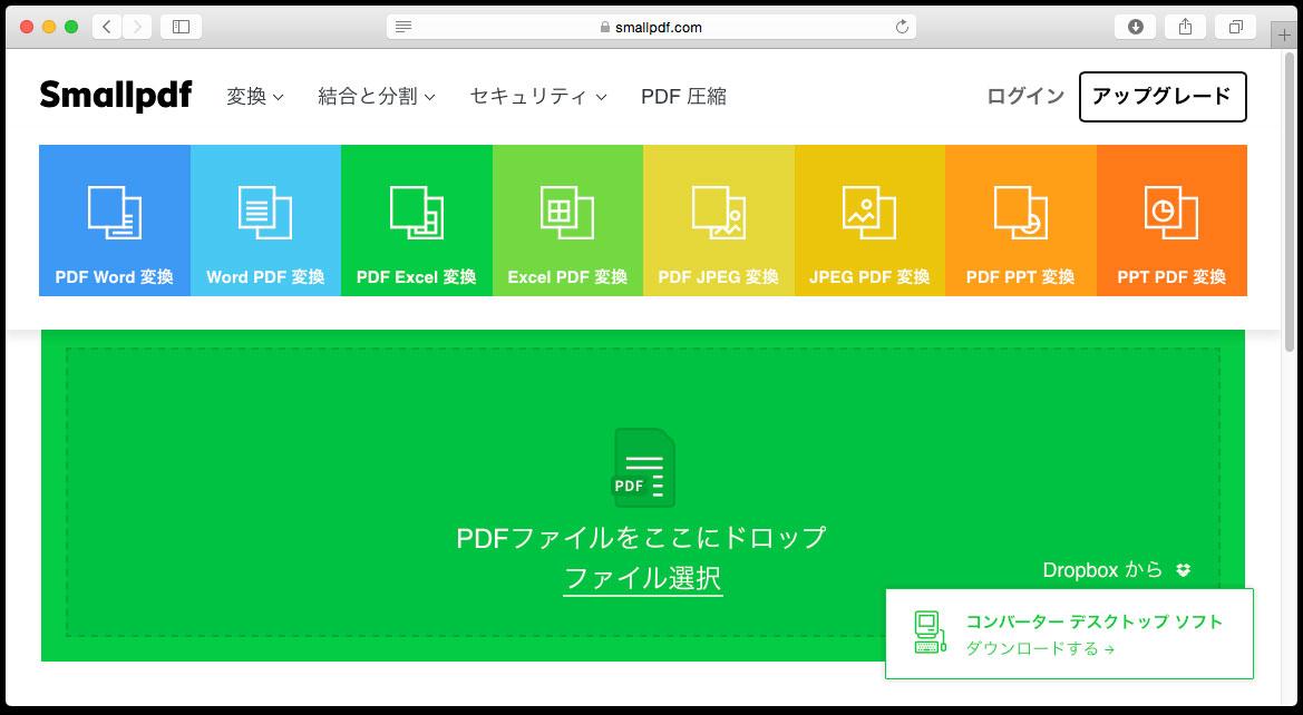 doc pdf 変換 オンライン