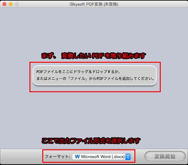 PDFをEXCELに変換時にファイル追加