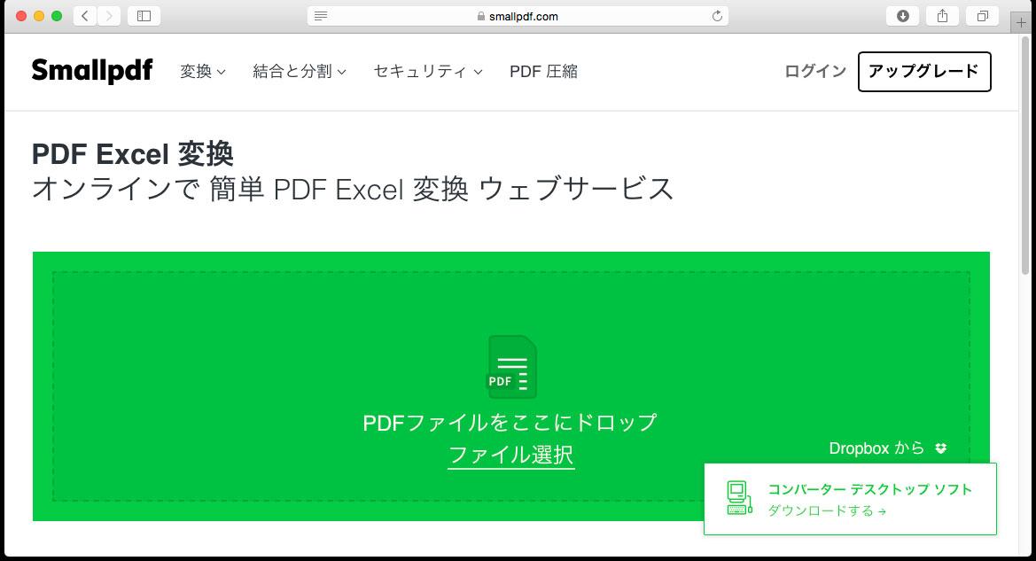 pc jpg pdf 変換
