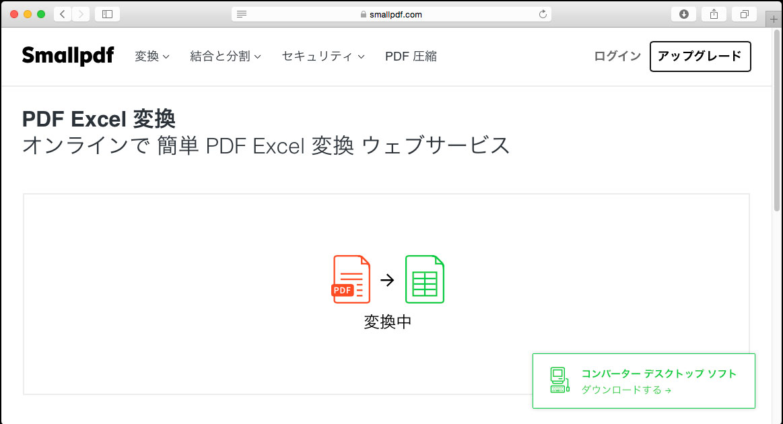 PDFをEXCELに変換時に変換開始