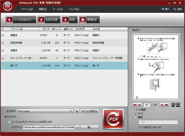 4Videosoft PDF Word 変換