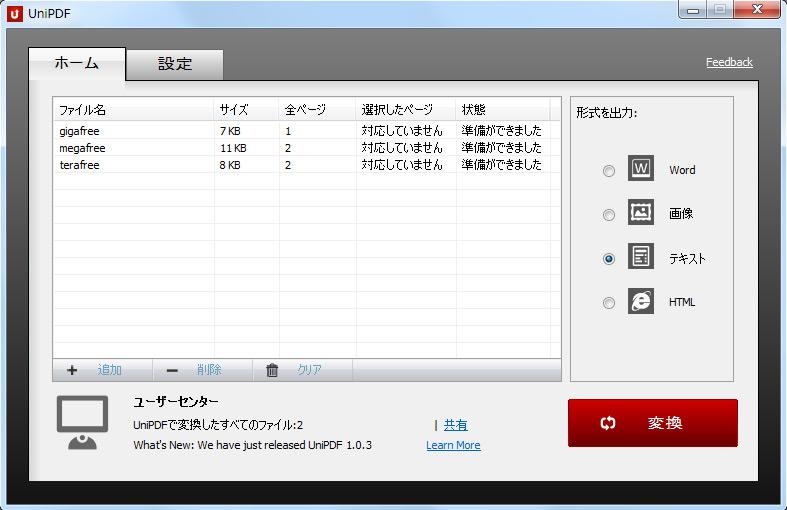 PDFをワードに変換するソフトTOP10