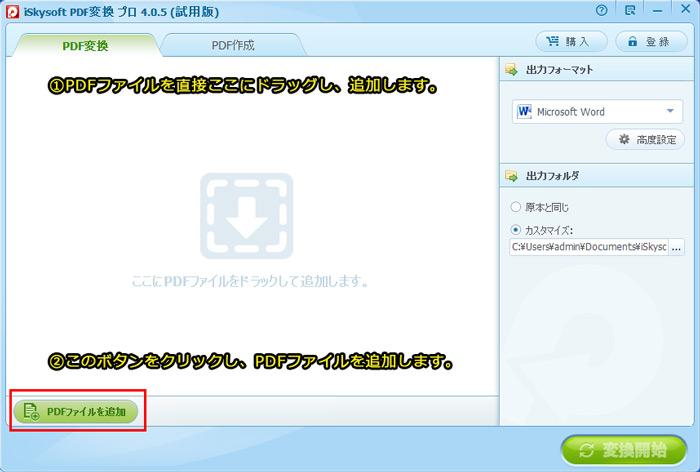 PDFファイルを追加