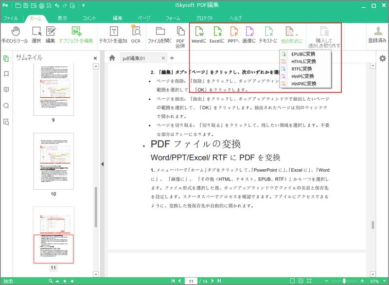 PDFを入力可能なフォームに変換