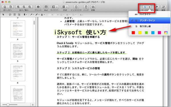PDFにマークアップを追加 Yosemite