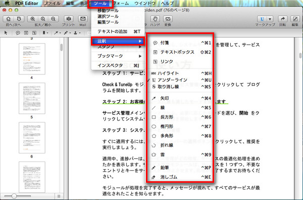 pdf 文字削除 mac