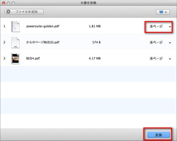 PDFファイルをWordに変換