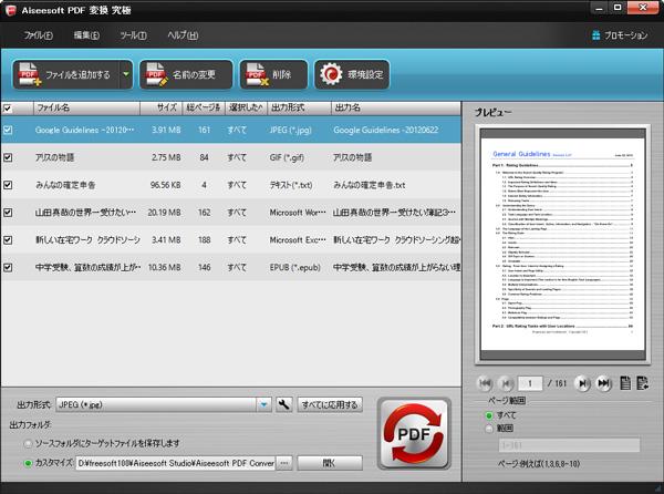 Aiseesoft PDF 変換 究極