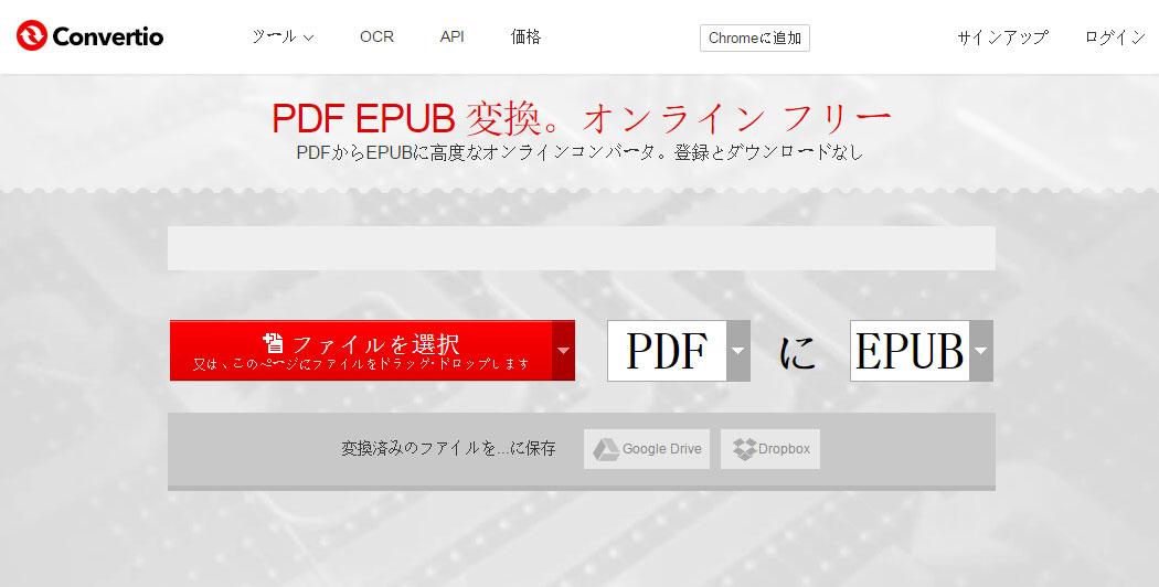 convertio-online-pdf-to-epub-converter