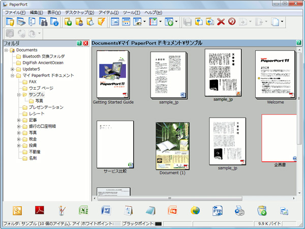 速攻! PDF to Data 2 Pro & from Paper 2 Pro
