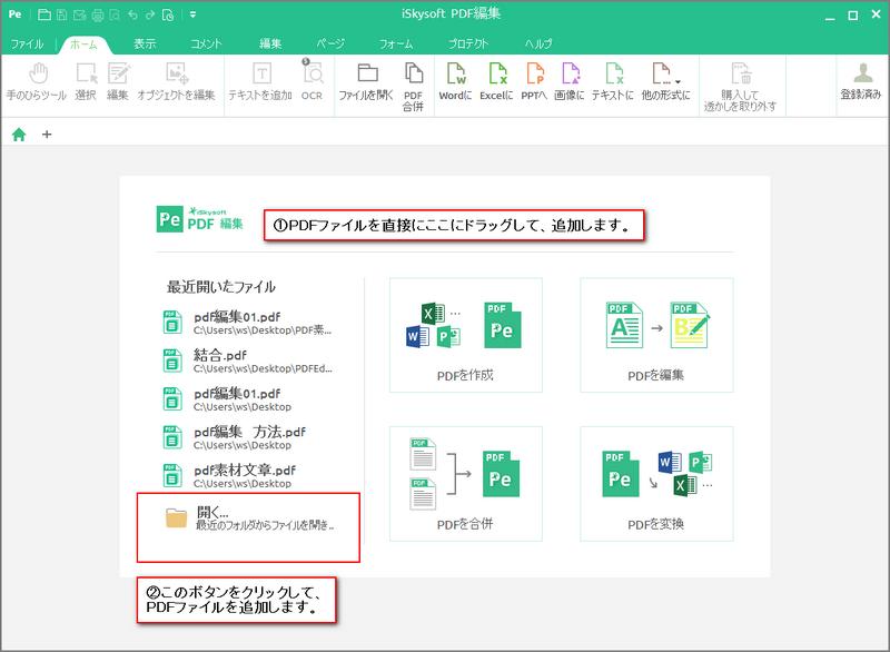 PPTに変換したいPDFファイルを追加