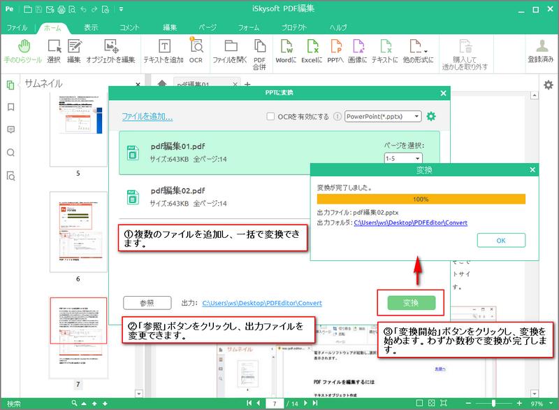 PDFからepubに変換開始