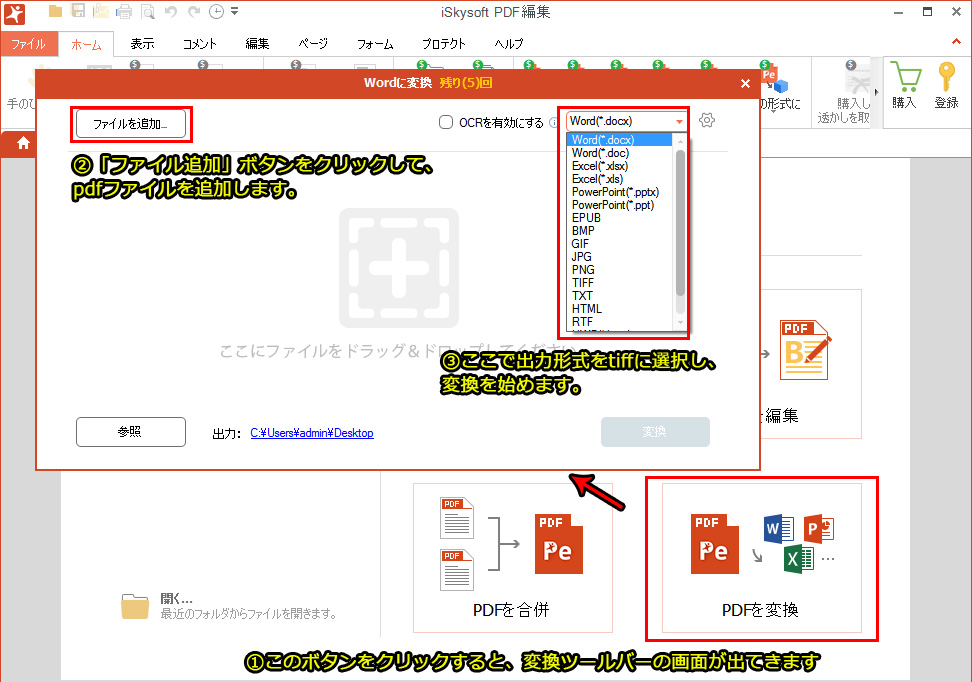 pdfをtiffに逆変換する手順