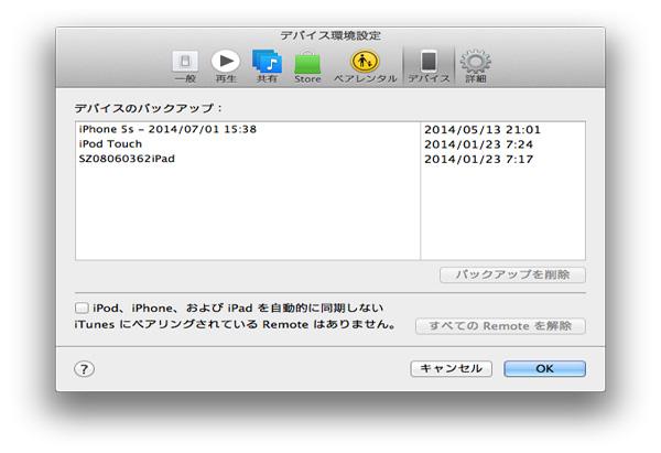 MacでiPhoneの曲をiPodに転送する方法