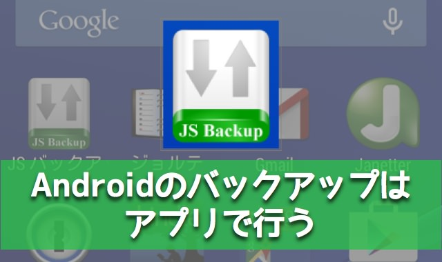 Android JSバックアップ