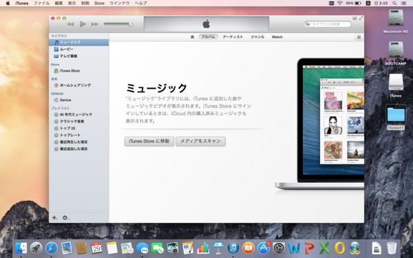 iTunes12をiTunes11にダウングレード