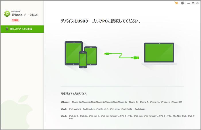 「iPhoneデータ転送」ソフトを起動し、iPhoneとPCを接続します。