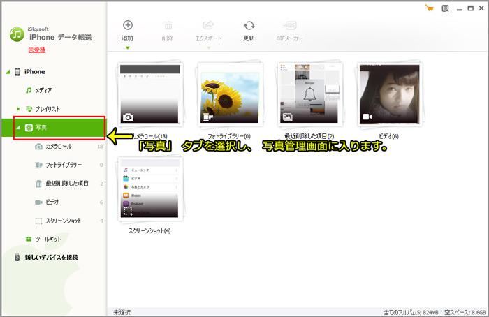 ソフトの写真管理画面に入る