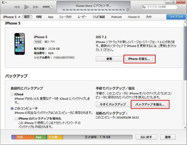 写真や動画をiPhone6からPCへデータ移行1