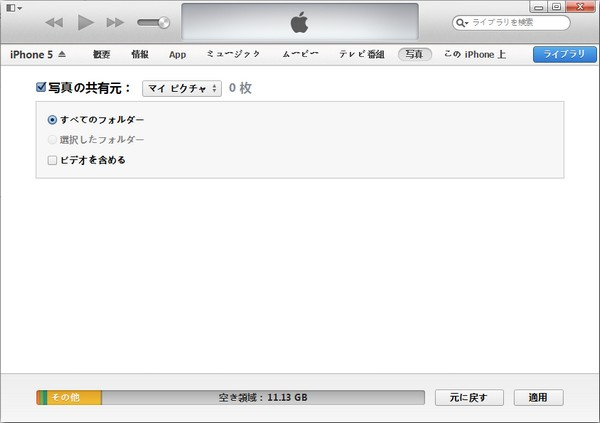 写真や動画をiPhone6からPCへデータ移行2