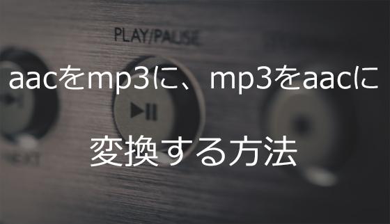 aacをmp3に変換、またはmp3をaacに変換する方法