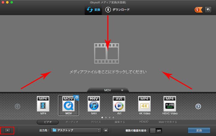 「Mac Avi 変換」アプリに変換したいAVIファイルを読み込む