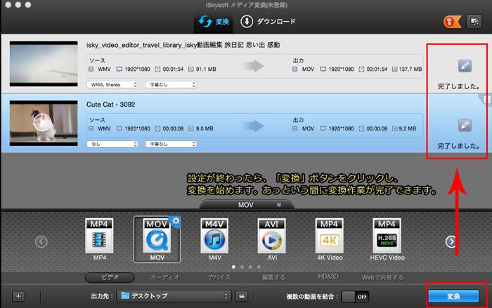 準備完了したら、AVIをMacで再生できるように変換を始める