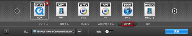 「MOV」を出力形式に選択し、AVIを選択する