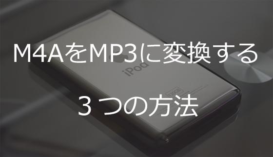 M4AをMP3に簡単に変換する3つの方法