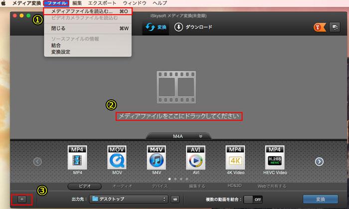 MP3に変換したいM4Aファイルを変換ソフトに追加する