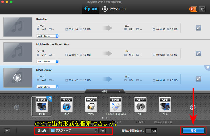 MacでM4aをMp3に変換し始める