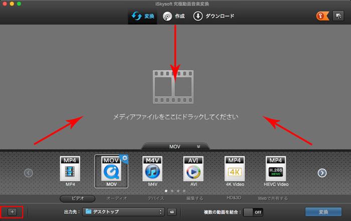 MOVに変換したいWMVビデオを変換ソフトに追加