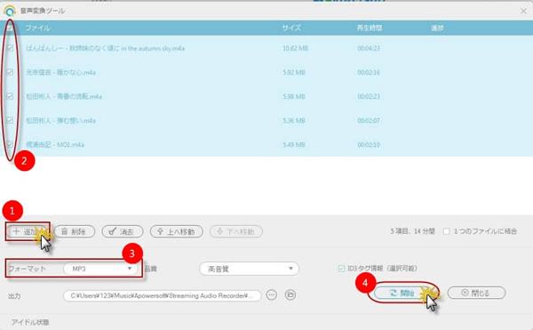 オンラインサイトでM4aをMp3に変換する手順