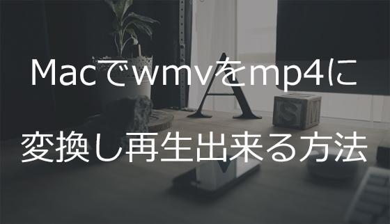 Macでwmvをmp4に変換し再生出来るようにする方法